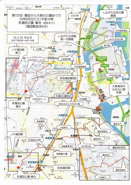 240602本蒲田公園722回.jpg